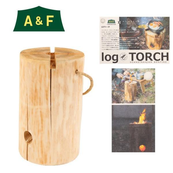 A&F エイアンドエフ  log TORCH ログトーチ 【BBQ】【GLIL】ログトーチ コンロ アウトドア キャンプ snb-shop