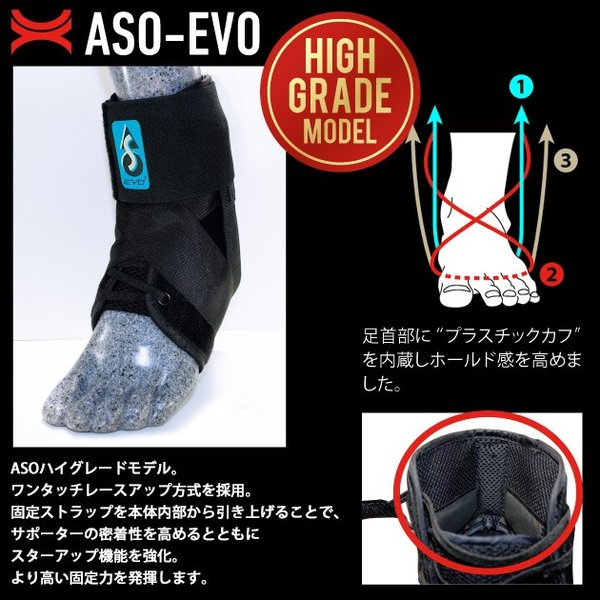 ASO エーエスオー 左右兼用 オールスポーツ 世界基準足首用サポーター 世界NO.1シェア (ハイグレードハードタイプ)|snb-shop