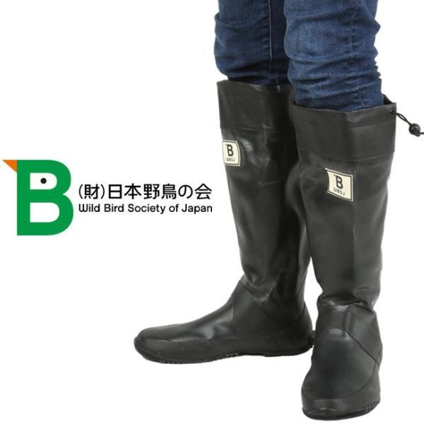 【新色】日本野鳥の会 バードウォッチング長靴 限定カラー・ブラック BLACK アウトドア キャンプ パッカブル 野外 ライブ フェス メンズ レディース|snb-shop