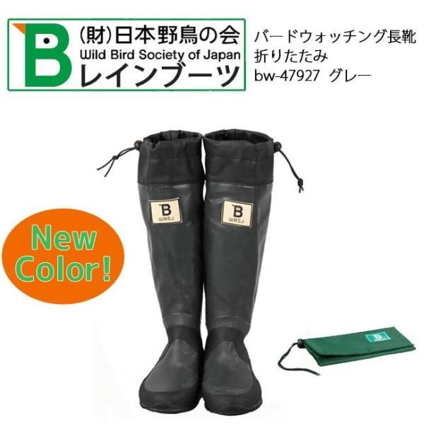 日本野鳥の会 レインブーツ 梅雨 バードウォッチング 長靴 折りたたみ 新色! bw-47927 【靴】|snb-shop