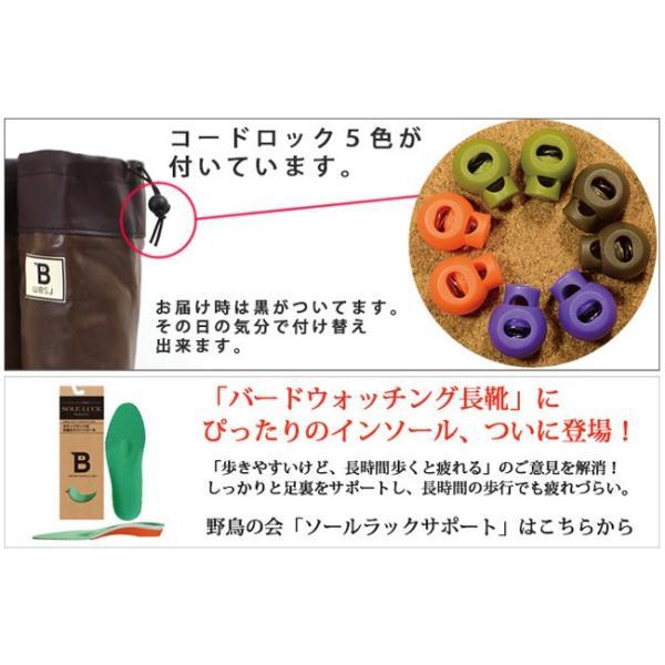 日本野鳥の会 レインブーツ 梅雨 バードウォッチング 長靴 折りたたみ 新色! bw-47927 【靴】|snb-shop|02