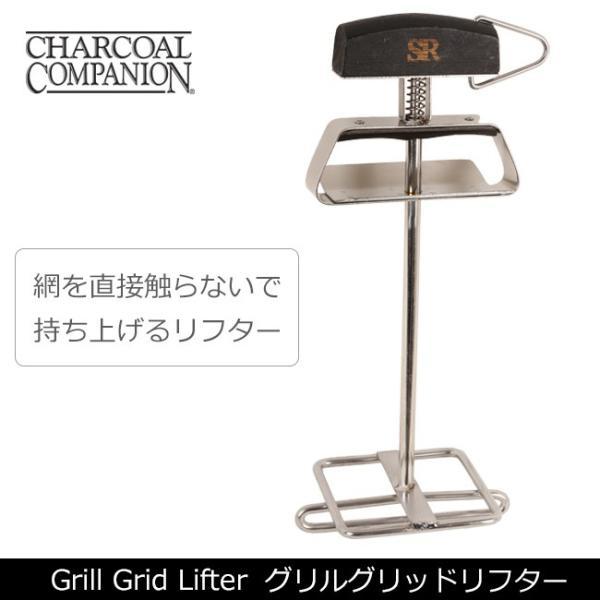Charcoal Companion/チャコールコンパニオン BBQ用品 Grill Grid Lifter グリルグリッドリフター O-COM-SR8069 【BBQ】【CZAK】|snb-shop