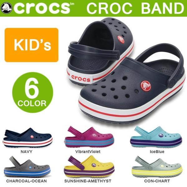 クロックス サンダル CROCS サンダル KIDS CROCBAND クロックバンド キッズ 子供用 国内正規品 crs-002 snb-shop