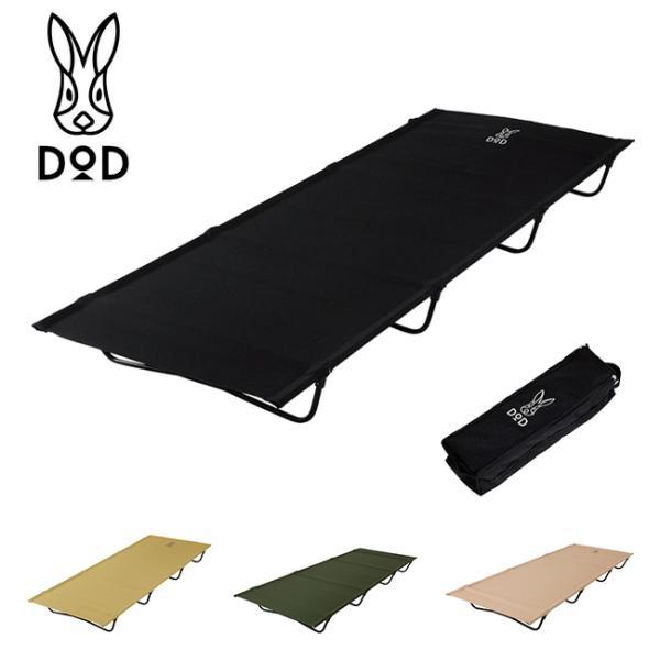 DOD ディーオーディー BAG-IN BED バッグインベッド CB1-510K/CB1-510T/CB1-510-KH/CB1-510-TN 【折りたたみ/キャンプ/昼寝/軽量/持ち運び】