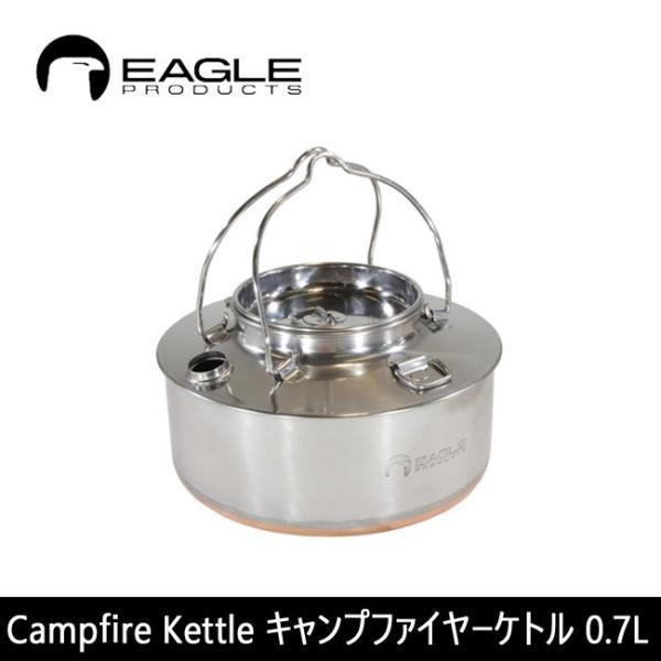 EAGLE Products イーグルプロダクツ Campfire Kettle キャンプファイヤーケトル 0.7L 【BBQ】【CKKR】 ケトル やかん アウトドア キャンプ BBQ