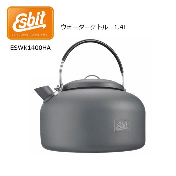 Esbit エスビット ウォーターケトル 1.4L ESWK1400HA 【BBQ】【COOK】アウトドア キャンプ 登山  バーナー ストーブ クッカー 防災|snb-shop