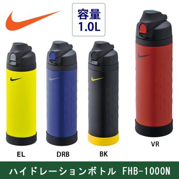 2018年発売 継続モデル NIKE/ナイキ THERMOS/サーモス 水筒 ハイドレーションジャグボトル 容量1.0L FHB-1000N ステンレス製 直飲み 熱中症|snb-shop