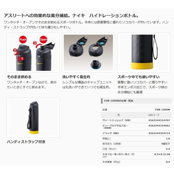 2018年発売 継続モデル NIKE/ナイキ THERMOS/サーモス 水筒 ハイドレーションジャグボトル 容量1.0L FHB-1000N ステンレス製 直飲み 熱中症|snb-shop|02