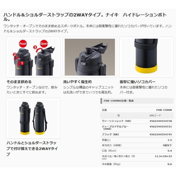 2018年発売 継続モデル NIKE/ナイキ THERMOS/サーモス 水筒 ハイドレーションジャグボトル 容量1.5L FHB-1500N ステンレス製 直飲み 熱中症|snb-shop|02