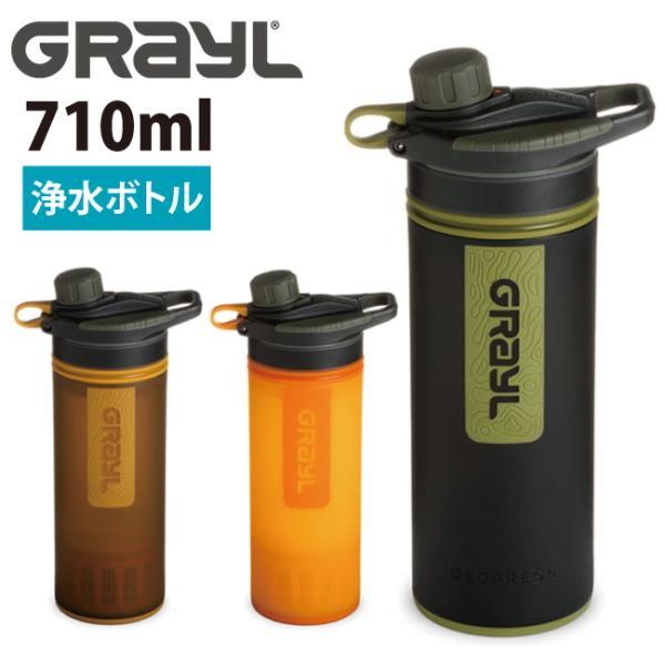 GRAYL グレイル ジオプレスピュリファイヤー 1899153 【水筒/浄水ボトル/アウトドア】