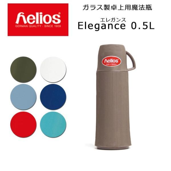HELIOS/ヘリオス  ガラス製卓上用魔法瓶 Elegance エレガンス 0.5L 【雑貨】 snb-shop