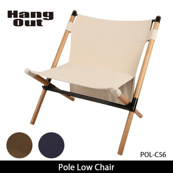 Hang Out ハングアウト チェア Pole Low Chair POL-C56 【FUNI】【CHER】アウトドア キャンプ 椅子 コンパクト 軽量 折りたたみ おしゃれ 室内