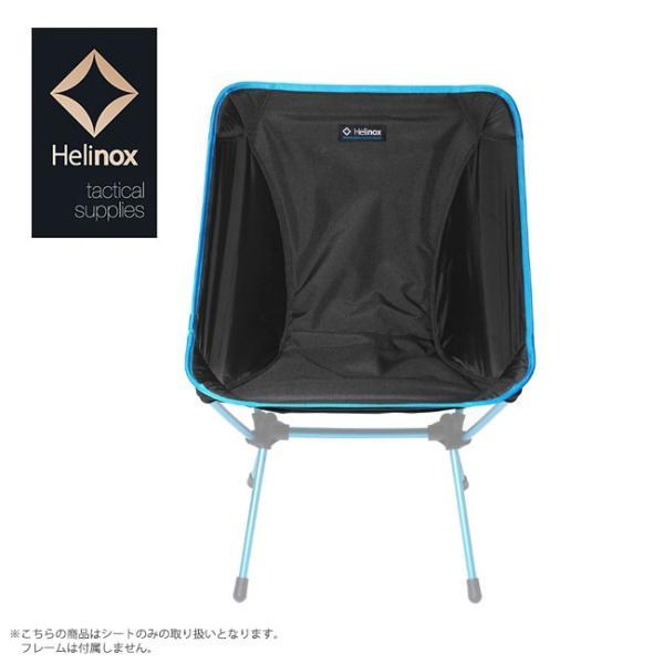 Helinox ヘリノックス  ウィンターキット チェアワン 1822218 【アウトドア/キャンプ/イス/シート】