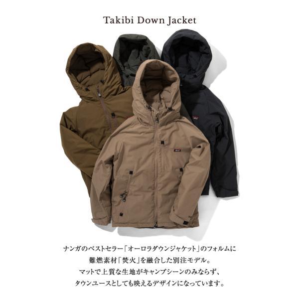 NANGA ナンガ 別注モデル 焚火 ダウンジャケット TAKIBI DOWN JACKET 【服】|snb-shop|02