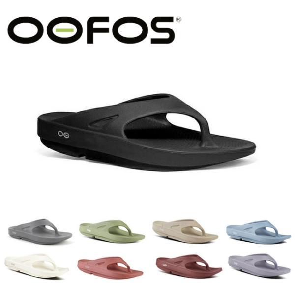 OOFOS ウーフォス リカバリーサンダル Ooriginal 5020010 /日本正規品 メンズ レディース スポーツサンダル ビーチサンダル ジム