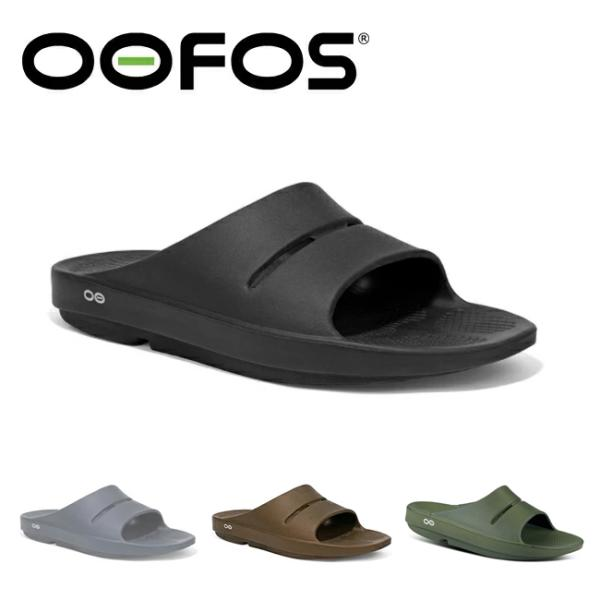 OOFOS ウーフォス リカバリーサンダル Ooahh 5020020 /日本正規品 メンズ レディース スポーツサンダル ビーチサンダル ジム