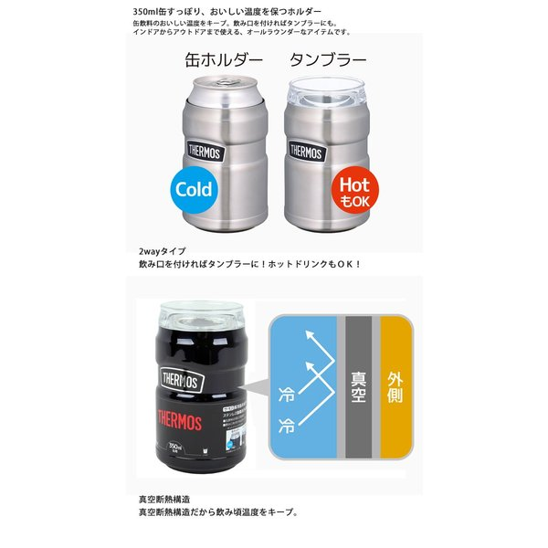 THERMOS サーモス 保冷缶ホルダー 350ml用 ROD-002 【缶ホルダー/タンブラー/アウトドア】送料込 |snb-shop|02