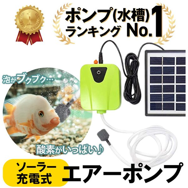  ソーラーエアーポンプ ソーラーエアポンプ ソーラー充電式 小型 電動 USB 充電タイプ 水槽 メ…