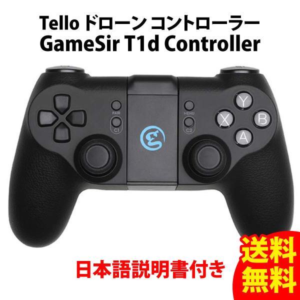 DJI Tello ドローン コントローラー GameSir T1d controller 日本語説明書付き