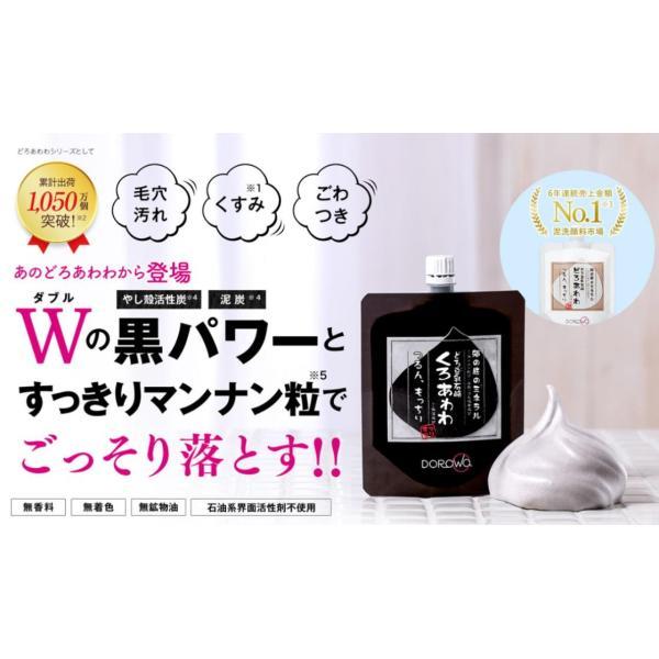 くろあわわ 洗顔 泡 健康コーポレーション 泡洗顔 snc 02