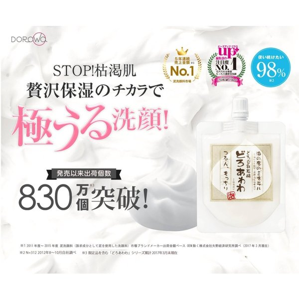 どろあわわ 洗顔 泡 泡洗顔 110g 10個セット 健康コーポレーション|snc|02