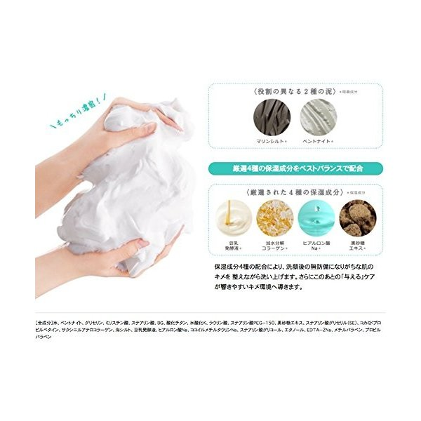 どろあわわ 洗顔 泡 泡洗顔 110g 10個セット 健康コーポレーション|snc|04