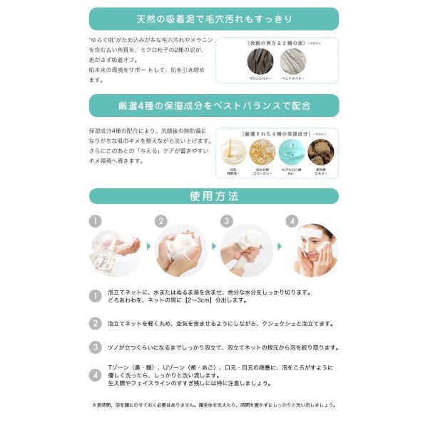 どろあわわ 洗顔 泡 泡洗顔 110g 4個セット 健康コーポレーション|snc|06