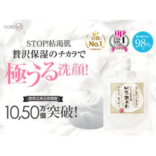 どろあわわ 洗顔 泡 泡洗顔 110g 2個セット 健康コーポレーション|snc|02