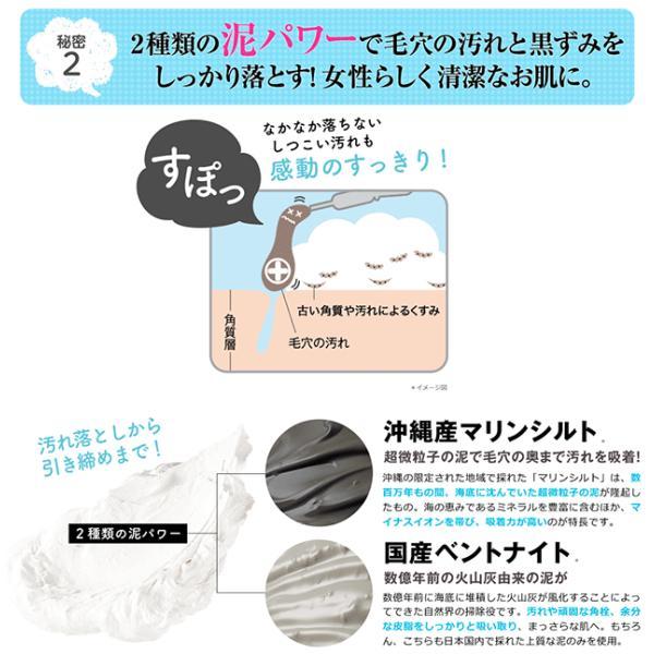 どろあわわ 洗顔 泡 泡洗顔 110g 2個セット 健康コーポレーション|snc|09