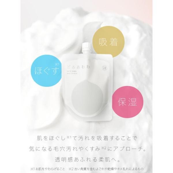 どろあわわ 新 10個セット 洗顔 泡 泡洗顔 110g 泡立てネット 付き 健康コーポレーション|snc|08