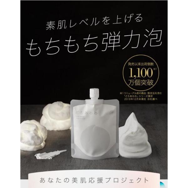 どろあわわ 新 3個セット 洗顔 泡 泡洗顔 110g 泡立てネット 付き 健康コーポレーション|snc|06