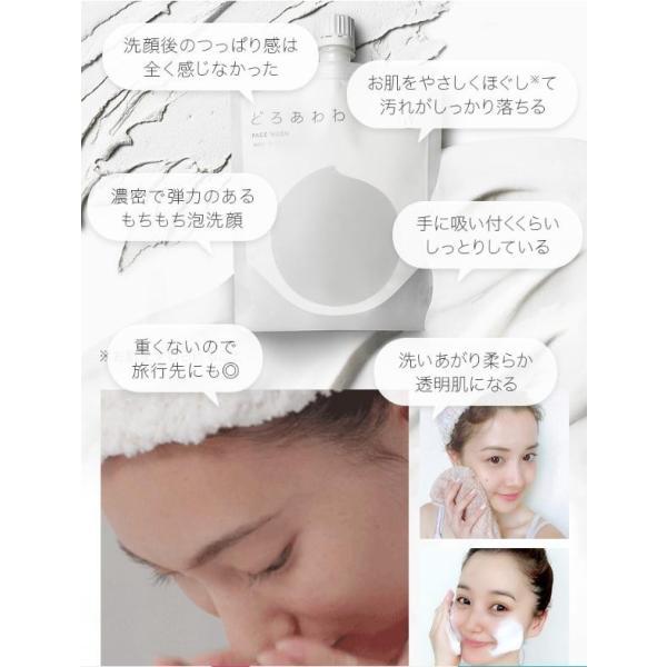 どろあわわ 新 3個セット 洗顔 泡 泡洗顔 110g 泡立てネット 付き 健康コーポレーション|snc|07