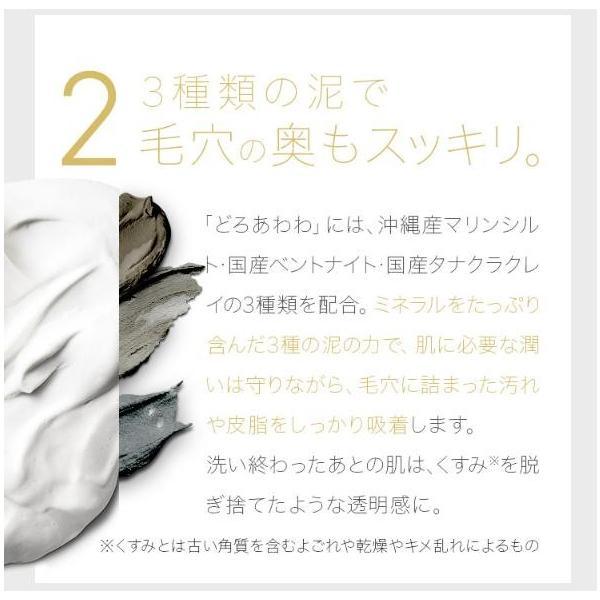 どろあわわ 新 3個セット 洗顔 泡 泡洗顔 110g 泡立てネット 付き 健康コーポレーション|snc|10