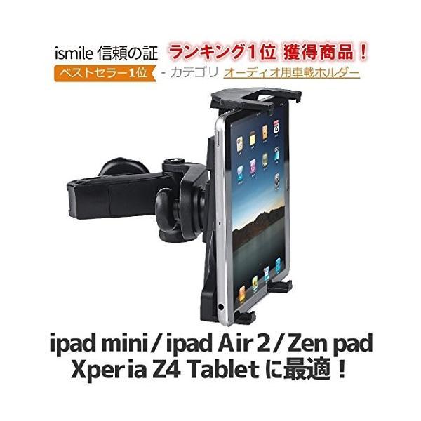 ヘッドレスト 後部座席用 7-11インチ タブレット 車載ホルダー 360度回転式 Ipad Ipad Xperia|snc|02