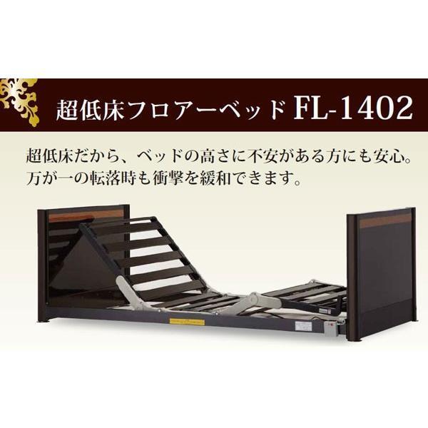 フランスベッド リクライニングベッド 超低床フロアーベッド FL-1402 フレームのみ 介護ベッド 3モーター 組立設置込