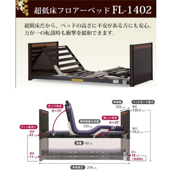 フランスベッド リクライニングベッド 超低床フロアーベッド マットレスセット FL−1402 セミワイド 送料無料 組立設置込