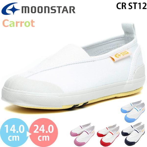 上履き ムーンスター キャロット CR ST12|sneakers-trend