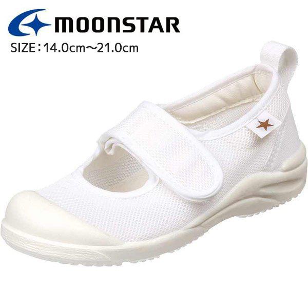 上履き 子供靴 ムーンスター MSリトルスター02 入園式 入学式 ホワイト 14.0cm〜21.0cm|sneakers-trend