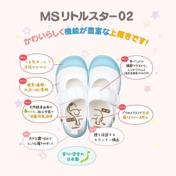 上履き 子供靴 ムーンスター MSリトルスター02 入園式 入学式 ホワイト 14.0cm〜21.0cm|sneakers-trend|02