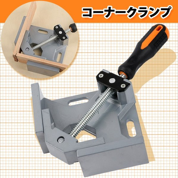 コーナークランプ工具クランプ単品SN-176-N3