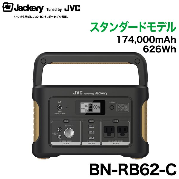 【新商品】JVCケンウッド BN-RB62-C 大容量ポータブル電源/DC/USB出力/防災グッズ/停電時/災害/震災/非常用電源/在宅ワーク