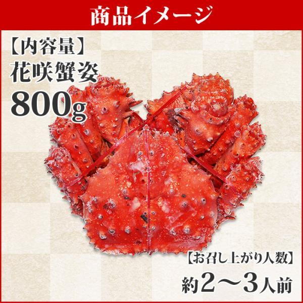 花咲ガニ かに 北海道産 カニ ギフト 姿 花咲蟹 ボイル 蟹 800g グルメ 贈答 海鮮|snowland|04