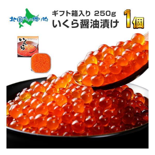 ギフト いくら 醤油漬け 300g 化粧箱入 イクラ 北海道産 海鮮 ギフト丼 グルメ 海鮮|snowland
