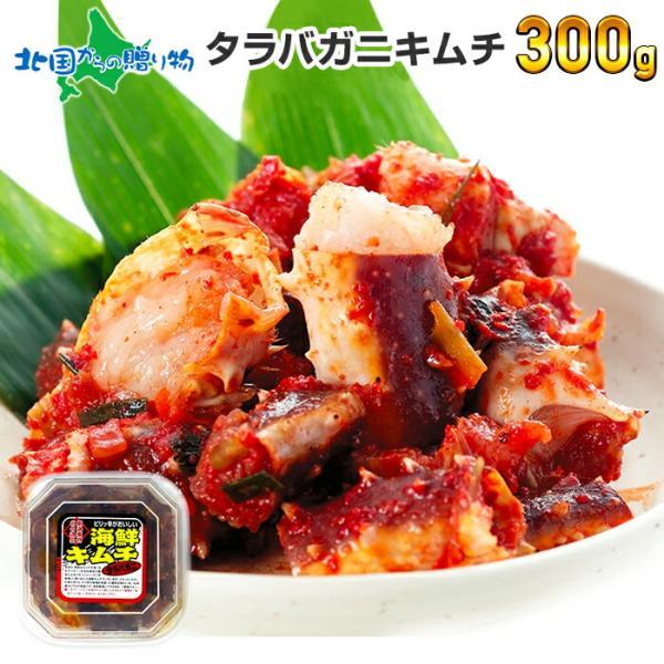 タラバガニ ケジャン 300g カンジャンケジャン かに 敬老の日 海鮮 キムチ 北海道 ギフト おつまみ 2021年 冷凍 食品 タラバ蟹 たらば蟹 プレゼント