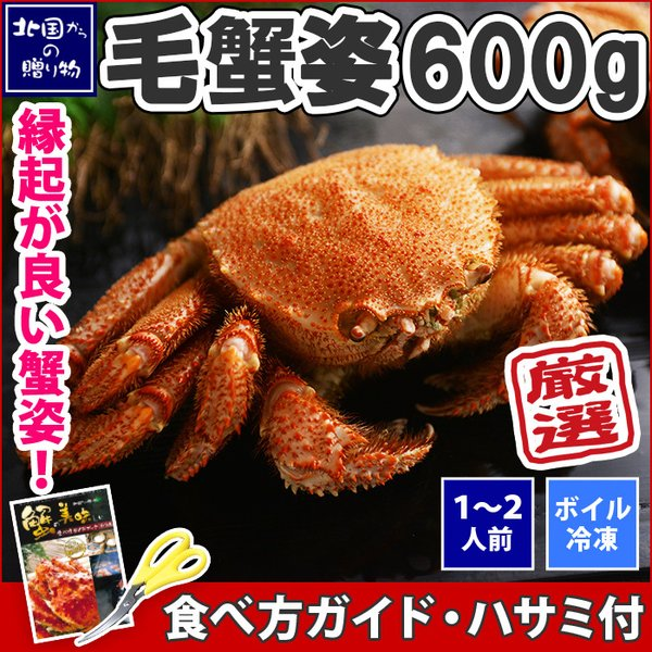 カニ かに 蟹 毛蟹 姿 600g 北海道産 海鮮 ギフト 加藤水産|snowland