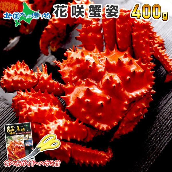 カニ 花咲ガニ かに 蟹 北海道産 ギフト 姿 400g 花咲蟹 ボイル 海鮮|snowland