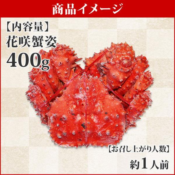 カニ 花咲ガニ かに 蟹 北海道産 ギフト 姿 400g 花咲蟹 ボイル 海鮮|snowland|04