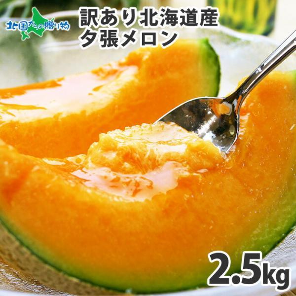 夕張メロン 訳あり 北海道産 個選 2玉 計2.5kg お取り寄せ フルーツ 旬の果物 7月-8月中旬 産地直送 送料無料 訳アリ