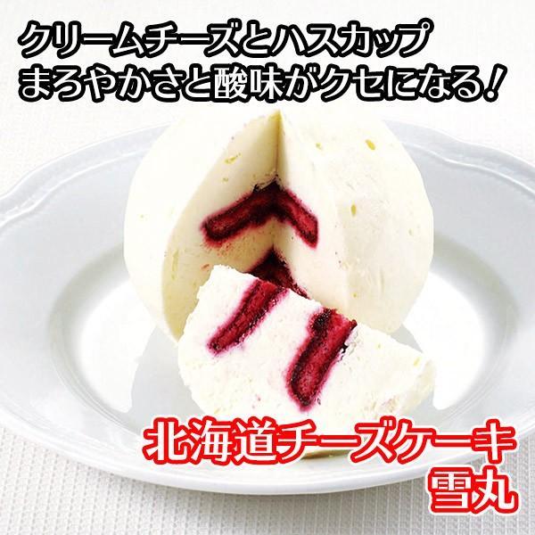 スイーツ お菓子 チーズケーキ 北海道 雪丸 誕生日 スイーツ お菓子 ギフト|snowland|02