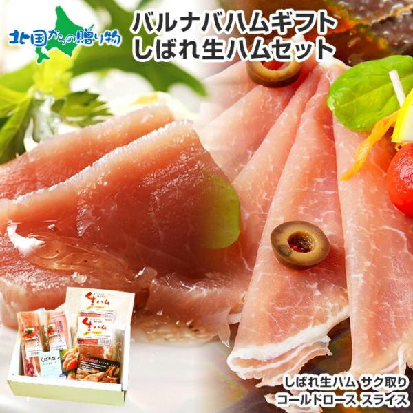 お歳暮 ギフト 生 ハム セット しばれ生ハム 2種 北海道 お取り寄せ 肉 御歳暮 食べ物 2021年 ご当地 グルメ 食品 プレゼント